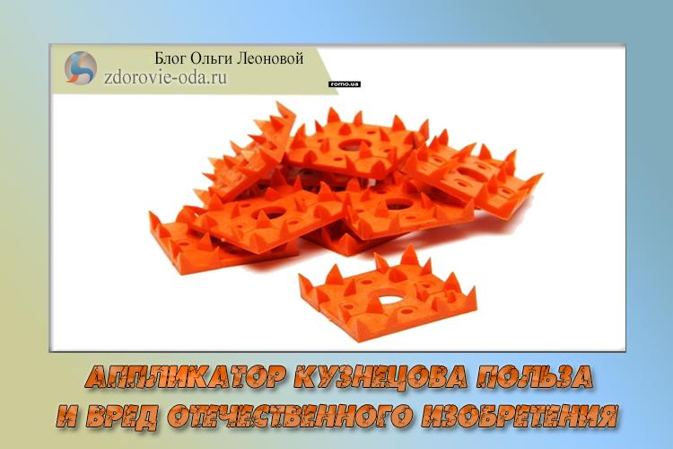 отечественное изобретение аппликатор с пластмассовыми иголками